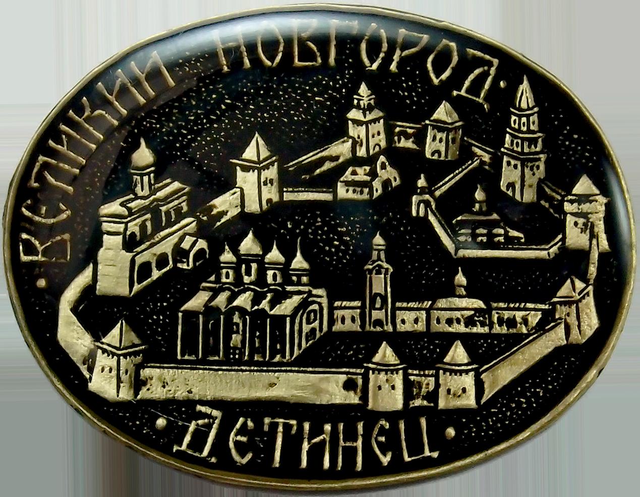 Магнит овальный «Детинец. Великий Новгород»