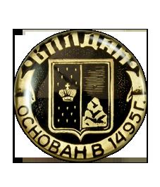 Магнит круглый «Герб Валдая»