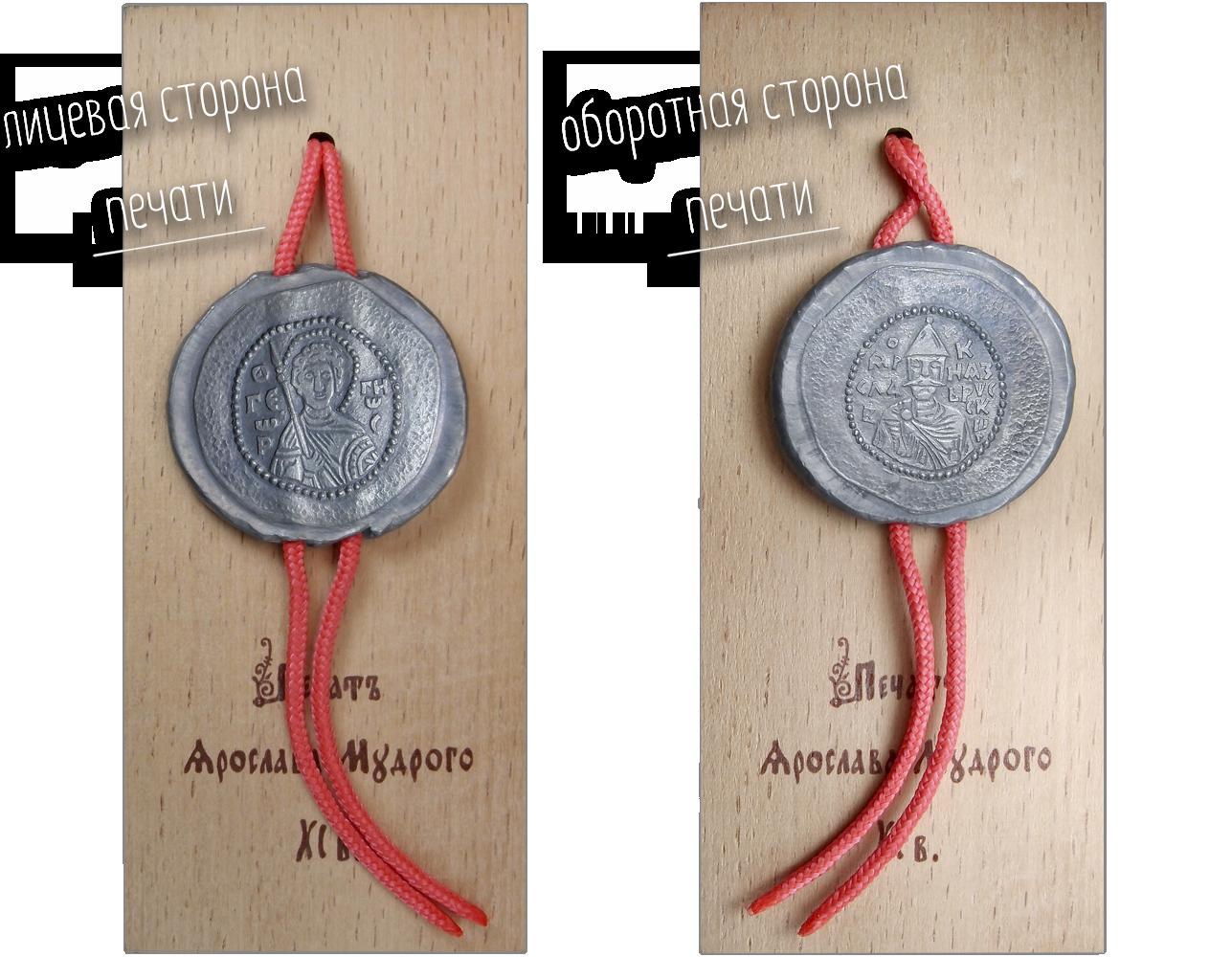 "Plaque 55Х130 ""Seal of Yaroslav the Wise. XI century. """