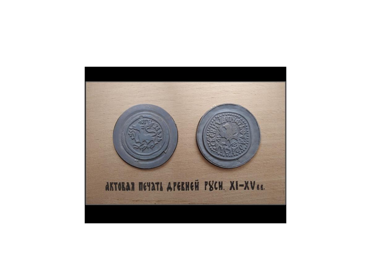 Плакетка «Актовая печать Древней Руси. XI-XV вв.» № 1