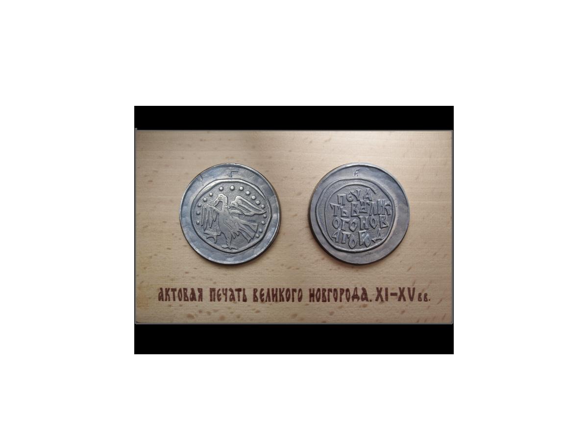 Плакетка «Актовая печать Великого Новгорода. XI-XV вв.» № 4