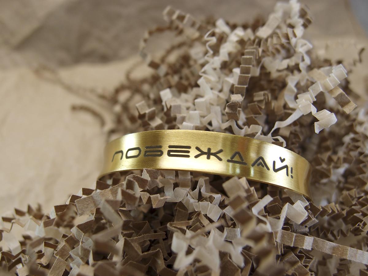 "Concave motivator bracelet ""Win!"""