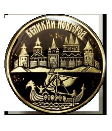 Магнит «Великий Новгород»